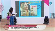 Андреа Банда Банда представя горещите новини от социалните мрежи - На кафе (22.11.2018)