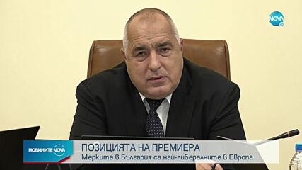 Борисов: Доказаният ефект срещу COVID-19 е само един - намаляване на социалните контакти