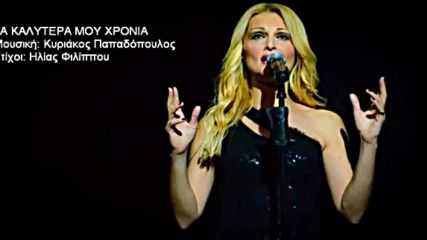 Natasa Theodoridou - Mega Mix 1997 - 2013g