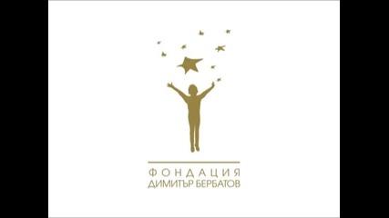 Фондация - Димитър Бербатов