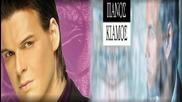Panos Kiamos - Den Thelo Epafi ( New Song 2013)