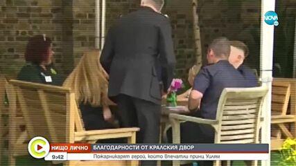 """""""Нищо лично"""": Българският пожарникар, който впечатли принц Уилям"""