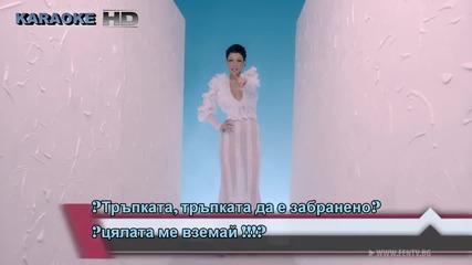 Караоке* Емануела - Тръпката ( Original Sb - Инструментал+вокали) H D