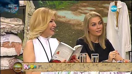 """""""На кафе"""" с Венета Райкова"""