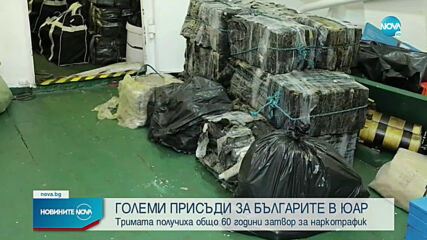 Тежки присъди за българите, хванати с кокаин в ЮАР