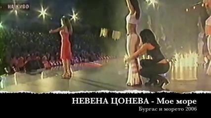 Nevena - Moe More [live], - Мое Море [live]