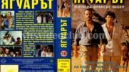 Ягуарът (синхронен екип, дублаж по БНТ Канал 1, 2005 г.) (запис)