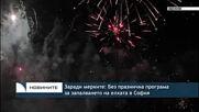 Заради мерките: Без празнична програма за запалването на елхата в София
