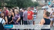 Бедствено положение в квартал в Шумен