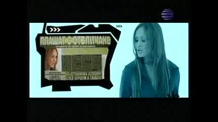 Глория - Крепост