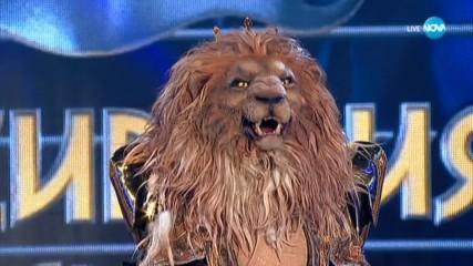 Лъвът изпълнява Sober на Evanescence | Маскираният певец