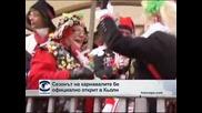 Сезонът на карнавалите бе официално открит в Кьолн
