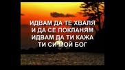 Данаил Танев - Дойде в светлина