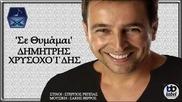 Dimitris Xrisoxoidis-se Thimame