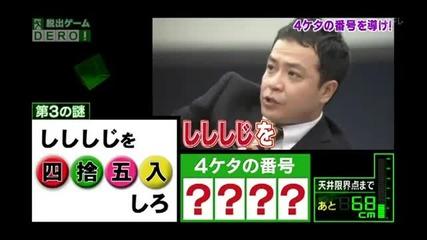 Още От Лудото Японско Предаване