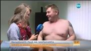 """Никол и специалистите"": Кой се е грижил за травмите на Тодор Живков?"