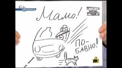 Господари На Ефира 07.05.08 Красимир Костов - рисунки