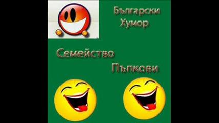 Смях До скъсване - Смейство Пъпкови ( Български Хумор)