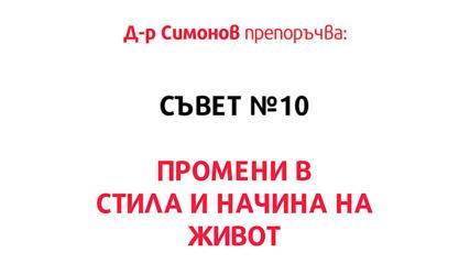 Обещайте на сърцето си - Съветите на д-р Симонов - Променете начина си на живот