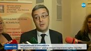 """В ПАРЛАМЕНТА: """"Патриотите"""" искат да отпадне съкратеното съдебно следствие"""