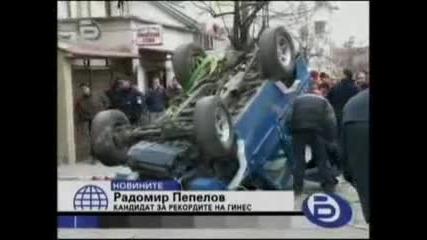 Българин Атакува Рекордите На Гинес
