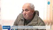 Обвинението срещу Рейзи: Един от ремонтите бил в село Индже войвода