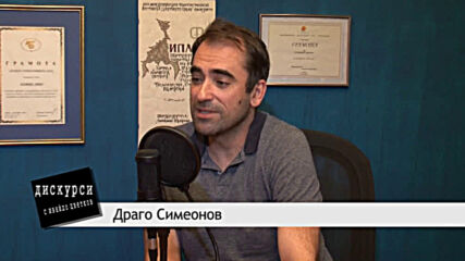 Драгомир Симеонов в Дискурси с Ивайло Цветков
