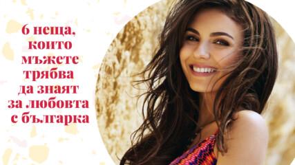 6 неща, които мъжете трябва да знаят за любовта с българка