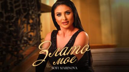 ПРЕМИЕРА Exclusive New Софи Маринова - Злато мое / Sofi Marinova - Zlato moe