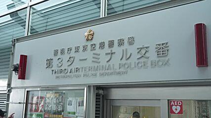 Japan: Police say they 'work' on safety of Belarusian sprinter Timanovskaya - politician Ishikawa