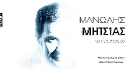 Премиера ! Ново 2018 Манолис Мициас - Револверът - Manolis Mitsias - To Peristrofo