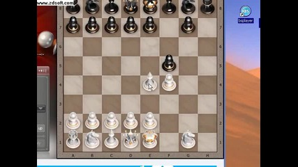 Първа част Chess