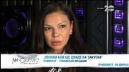 Юлияна Дончева и Станислав Недков Стъки за любовта, която носят на ръцете си-На светло (07.12.2014г)