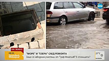 """Защо се наводниха участъци от """"Граф Игнатиев""""?"""