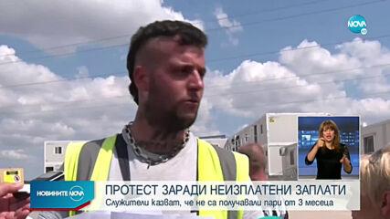 Работници от гръцка фирма протестират заради неизплатени заплати