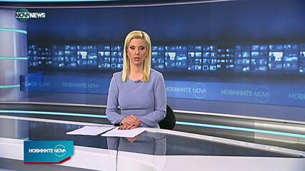 Новините на NOVA NEWS (02.03.2021 - 13:00)