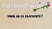 Умни ли са българите? Каква е истината...