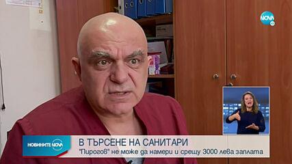"""В ТЪРСЕНЕ НА САНИТАРИ: """"Пирогов"""" не може да намери и срещу 3 000 лв. заплата"""