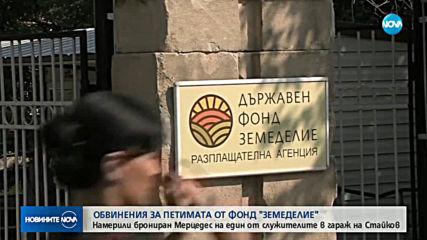 """Петима от Държавен фонд """"Земеделие"""" - с обвинения"""