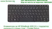 Клавиатура 735502-261 V141926ak1 Bg за Hp Elitebook 820 G1 от Screen.bg