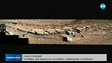 НАСА СЪОБЩИ: На Марс има органични съставки, необходими за живота