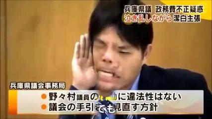 Много Смях!японски политик плаче, защото е откраднал държавни пари !
