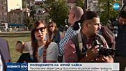 Протестна акция срещу визитата на руския главен прокурор