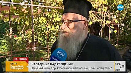 Нападателят на отец Иван искал да вземе детето на обитателка на приюта