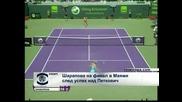 Федерер срещу Надал на полуфиналите в Маями