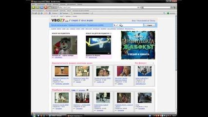 Как да теглим Аудио и видео от Vbox7 [hq]