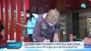 Новините на NOVA (04.05.2021 - обедна емисия)