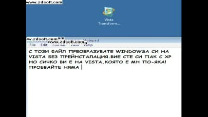 Как Да Трансформираш Windows - А Си