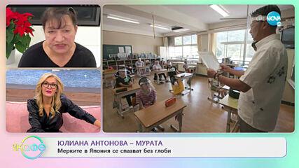 Юлиана Антонова - Мурата: За мерките в страната на изгряващото слънце - На кафе (24.11.2020)