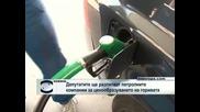 Депутати ще разпитват петролните компании за ценообразуването на горивата